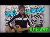 Влад Сериков - Кинули