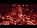 Entropic Veil - ПЛОТЬ ОТ ПЛОТИ (Trailer)