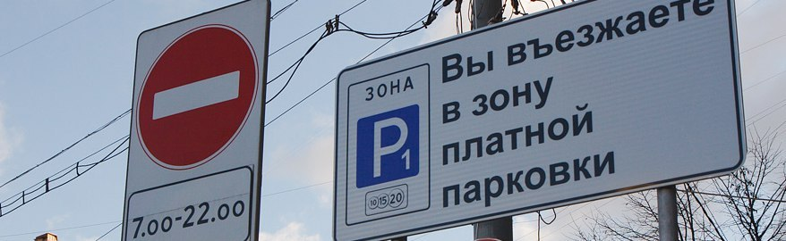 Названа сумма, которую Москва заработала на платных парковках