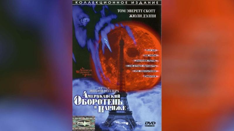 Американский оборотень в Париже (1997) | An American Werewolf in Paris
