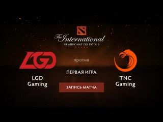 LGD vs TNC, TI6 Групповой этап, Игра 1