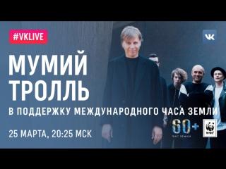 #VKLive: Час Земли с Ильей Лагутенко в прямом эфире