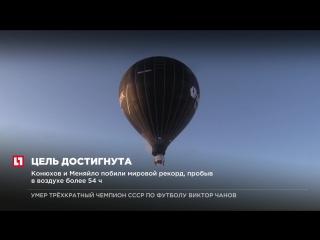 Путешественник Федор Конюхов побил абсолютный мировой рекорд