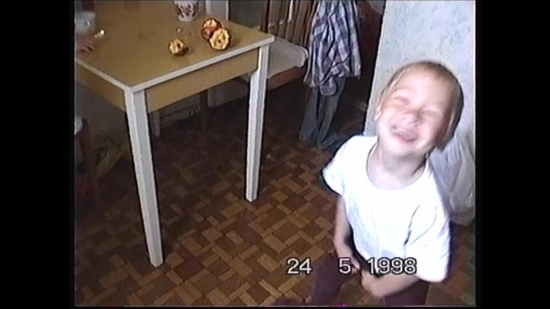 кассета 6 часть 26а В квартире в Теплом стане Детские будни Завтрак Счастье в танце