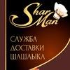 Шарман — доставка шашлыка в Нижнем Новгороде