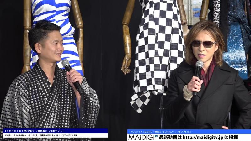 YOSHIKI、オンタイムでイベント開始!「徹夜してきました」 「YOSHIKIMONO ~魅惑のドレスキモノ~」プレスプレビュー