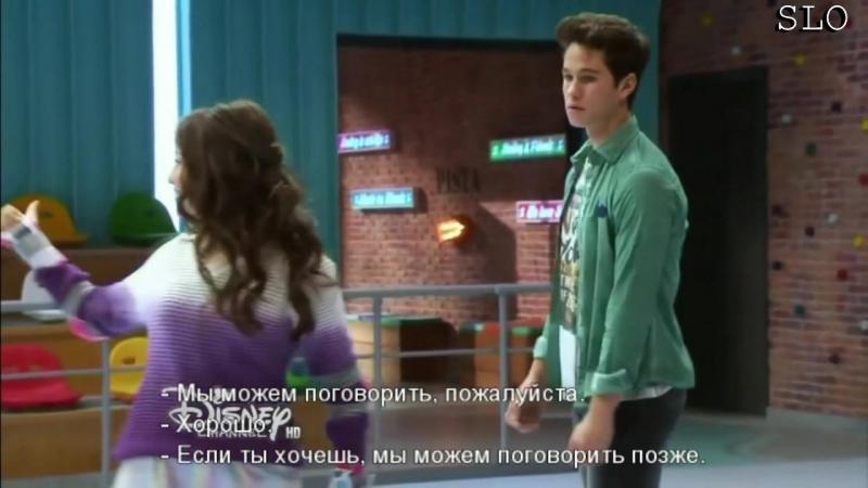 Soy Luna - 1 сезон 41 серия ( 2 часть ) (рус.суб)