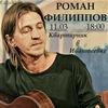 11.03 - РОМАН ФИЛИППОВ. Квартирник в Ивантеевке