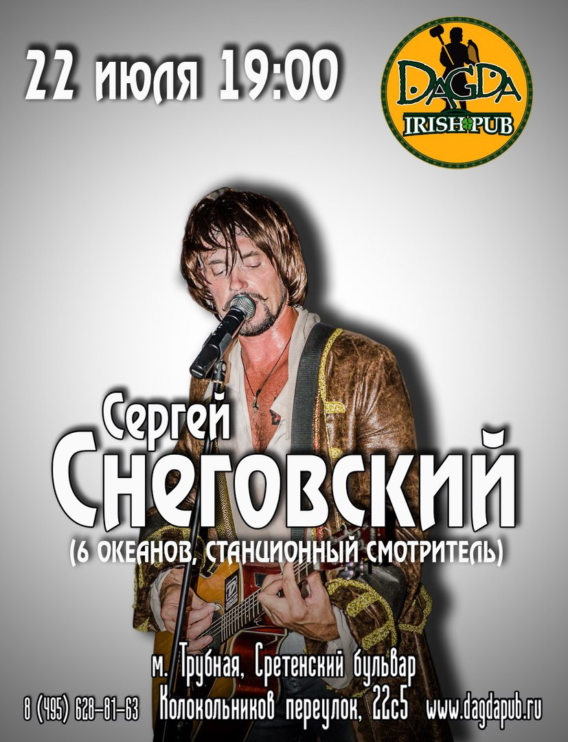 Афиша Самара Сергей (Снег) Снеговский/Москва/22.07