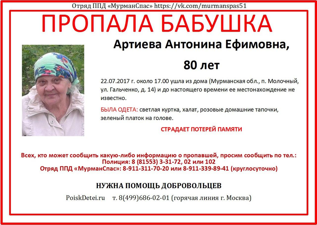 Под Мурманском ищут 80-летнюю бабушку с потерей памяти