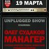 19.03 | МАНАГЕР | ROCKSTAR BAR