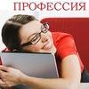 Профессия – работа в СПб