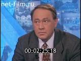Час пик (16.04.1996) Валерий Турчин
