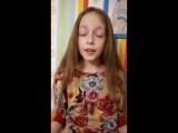 Полина читает стих