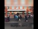 Школьный вальс. 10 школа. Выпуск 2017. Постановщик Анастасия Мальцева