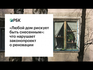 «Любой дом рискует быть снесенным»: что нарушает законопроект о реновации