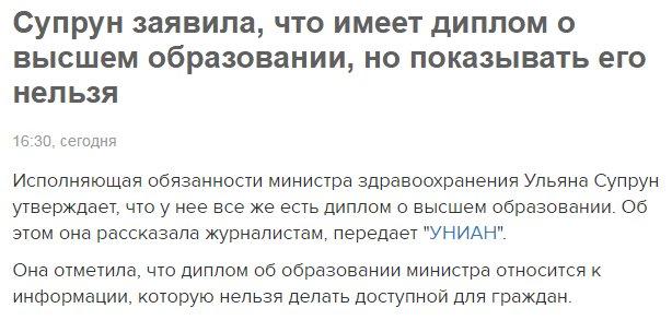 Огнем и мечом! Что стоит за конфликтом Бориса Тодурова и Минздрава? - Цензор.НЕТ 4480