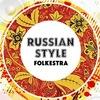 Шоу-Оркестр «Русский Стиль»