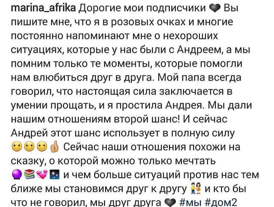 Андрей Чуев высказался по поводу отношений с Мариной Африкантовой.