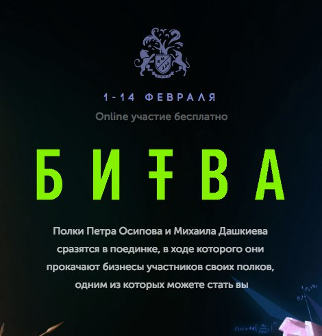 http://molodost.bz/bitvabm/?invite=A7F4F0C