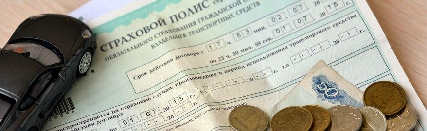 Госдума поддержала законопроект о штрафах за отказ продавать ОСАГО