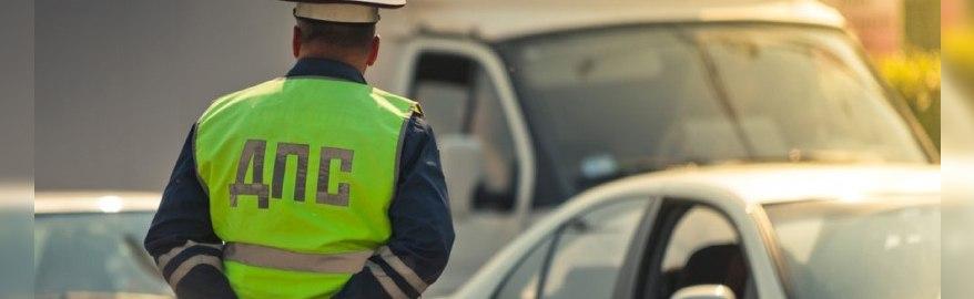 ГАИ хотят разрешить взыскивать штрафы по месту работы