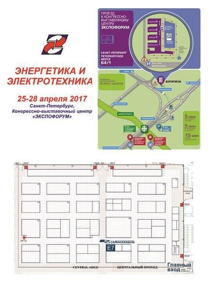 """Саранскабель на выставке """"Энергетика и электротехника""""  в Санкт-Петербурге"""