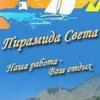 """""""Пирамида Света"""" - Крымский Туроператор"""