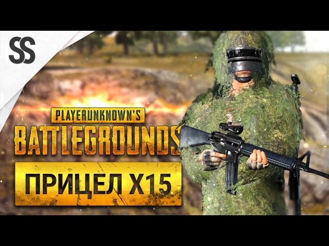 Battlegrounds - Соло снайпер (Прицел X15, Маскхалат и возможно читер, 1440p)