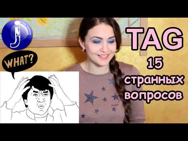 TAG:15 странных вопросов!Падала с 5 этажа?Хочу родиться заново?Я люблю ВАМПИРА?Как я...