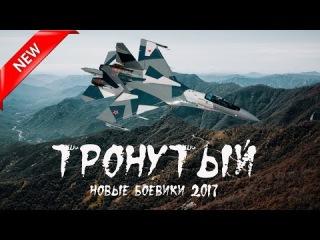 БОЕВИКИ 2017 боевик ТРОНУТЫЙ Русские боевики криминал фильмы новинки 2017