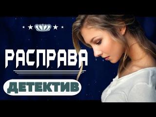 Шикарный детектив! Расправа 2016. Русские детективы, Фильмы про криминал 2016