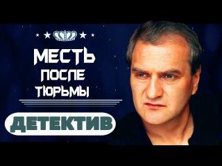 НОВИНКИ 2017 МЕСТЬ ПОСЛЕ ТЮРЬМЫ Фильмы про криминал 2017, Русские детективы