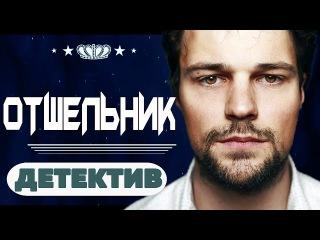 Отшельник (2017 )Новые русские детективы, Фильмы про криминал 2017