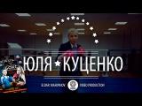 Юля Куценко I трейлер-промо к предстоящему бою