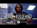Юля Куценко I промо видео
