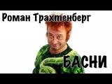 Роман Трахтенберг - Басни 16+