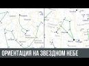 Ориентация на звездном небе Как можно ориентироваться по звездам