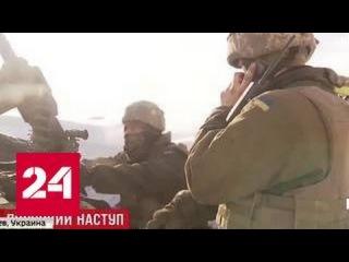 Киев пошел на Донбасс: ДНР и ЛНР призывают Путина, Меркель и Трампа остановить По...