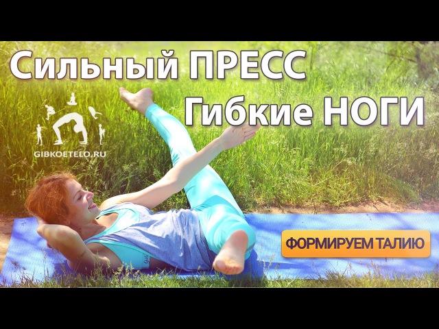 Укрепляем живот Развиваем гибкость ног