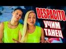 УЧИМ ТАНЕЦ DESPACITO LUIS FONSI DADDY YANKEE Dancefit