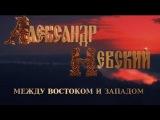 Александр Невский. Между востоком и западом. Классная документалка  !!!