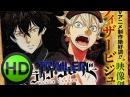 ТРЕЙЛЕР 1 - Чёрный Клевер (Тёмный Клевер) Black Clover ¦ Burakku Kuroba (промо и тизер)