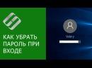 Как отключить пароль при входе Windows 10 8 7 или отключить пароль учетной записи 🔥🔐💻