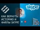 Как восстановить удаленную историю отправленные файлы контакты и пароль Skype ⚕️💬🔑