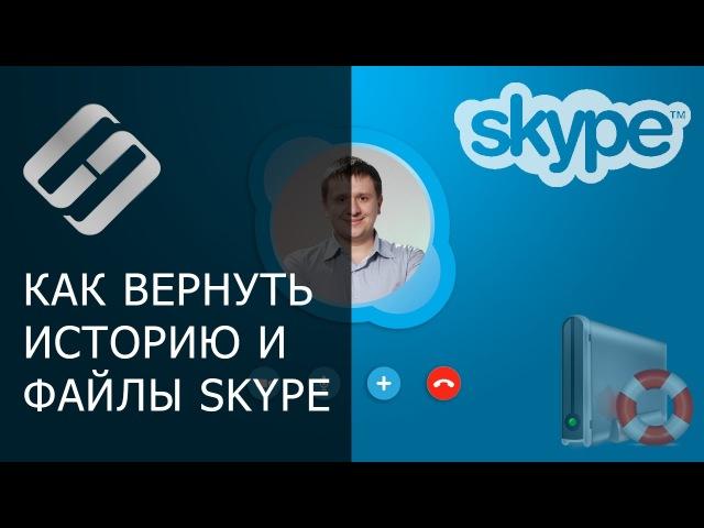 Как восстановить удаленную историю, отправленные файлы, контакты и пароль Skype ⚕️💬🔑