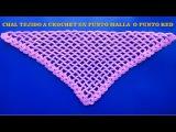 Chal tejido a crochet en punto malla o red # 6