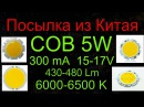Посылка из Китая - COB 5w 300mA 14-17V 430-480Lm 6000-6500K Aliexpress