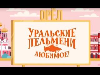Уральские Пельмени. Любимое - Орёл