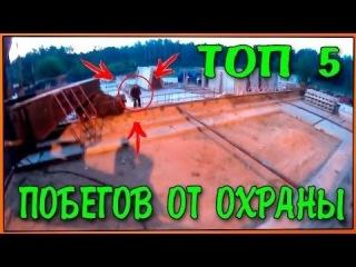 ТОП 5 ПОБЕГОВ РУФЕРОВ от Охраны/Полиции (18+)